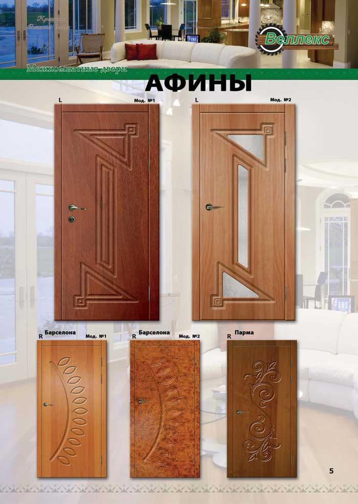 дешевые входные двухстворчатые двери